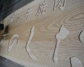 木材彫刻 木看板