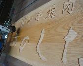 木彫り看板ルーター加工